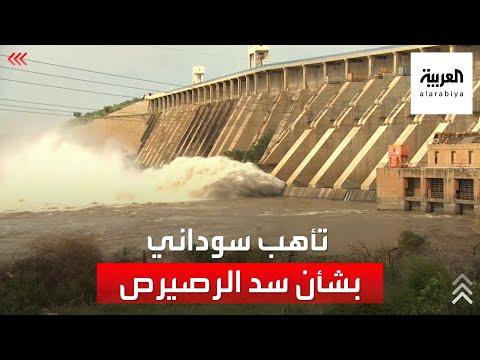 العربية في جولة أعلى سد الرصيرص.. السودان يفتح البوابات استعدادا للفيضانات  - نشر قبل 3 ساعة