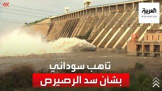 العربية في جولة أعلى سد الرصيرص.. السودان يفتح البوابات استعدادا للفيضانات