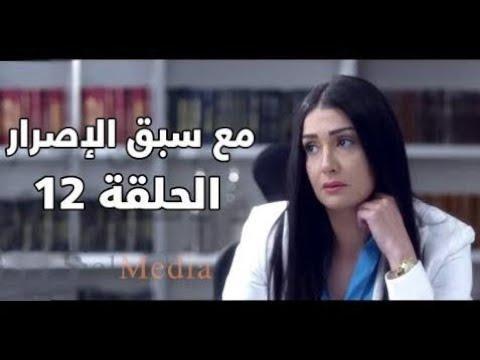 صورة فيديو : Ma3a sabk el esrar series – Episode 12 | مسلسل مع سبق الإصرار- الحلقة الثانية عشر
