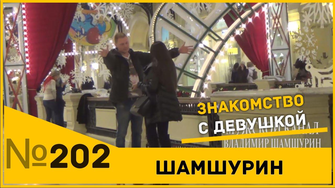 познакомится с девушкой ульяновск