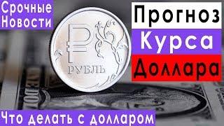Смотреть видео Прогноз курса доллара евро рубля на сентябрь 2019 фундаментальный анализ акций Северстали и Роснефти онлайн