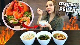 Секретный рецепт японского МИСО СУПА готовлю 4 вида мисо супа