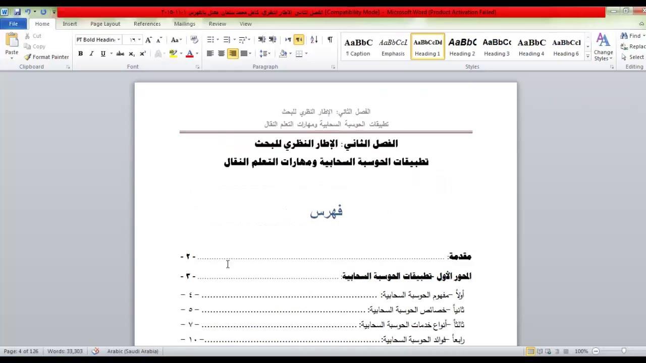 كيفية إنشاء فهرس محتويات على ملف Word Youtube