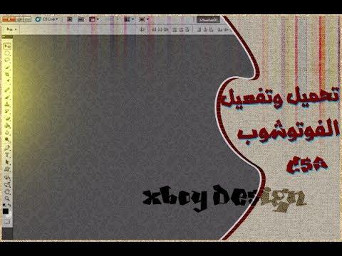 برنامج فوتوشوب cs5 عربي كامل