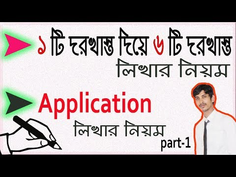 How To Write 1 Application By 6 Application | How to Write a Formal Letter | Part-1