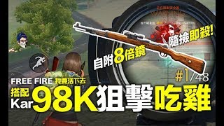 FreeFire (我要活下去) 搭配Kar98K狙擊吃雞攻略分享 攻擊/瞄準/實戰 手遊吃雞【我不喝拿鐵 遊戲實況】