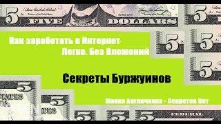 Как легко заработать Деньги на PAYEER QIWI WebMoney Яндекс  2018