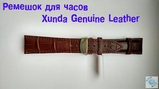 Ремешок для часов Xunda Genuine Leather