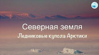 Северная земля. Ледяные купола Арктики.