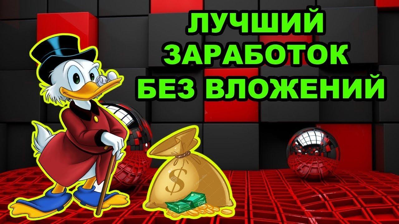 Отличный сайт для заработка денег в интернете |сайты с автоматическим заработком денег