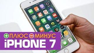 Плюсы и Минусы iPHONE 7