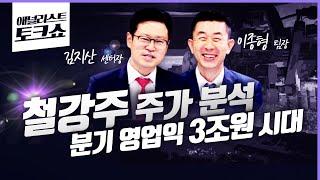 철강주 주가 분석 (애톡쇼.주식투자 / 21.10.28…