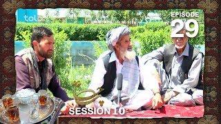 چای خانه - فصل ۱۰ - قسمت ۲۹ / Chai Khana - Season 10 - Episode 29
