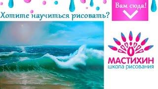 Живопись маслом Морской пейзаж Маслом Рисуем море маслом на холсте