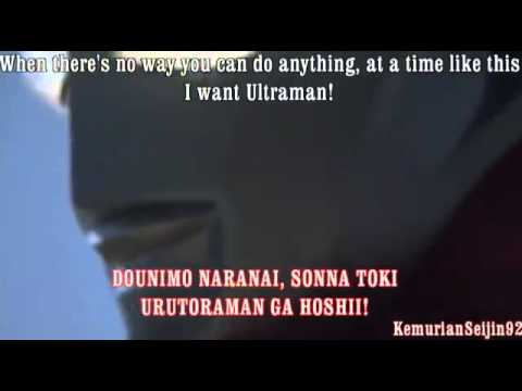 Ultraman Gaia OP Lyrics