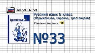 Задание № 33 - Русский язык 6 класс (Ладыженская, Баранов, Тростенцова)