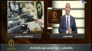 بالفيديو.. مصطفى بكري يكشف تفاصيل تنفيذ الإعدام فى عادل حبارة