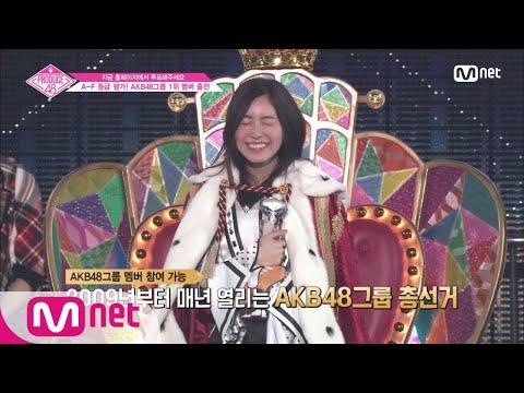 [ENG Sub] PRODUCE48 [2회] 일동 기립! 총선거 1위의 아우라ㅣSKE48마츠이 쥬리나 180622 EP.2