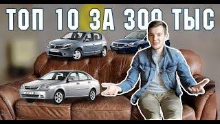 ТОП 10 ЛУЧШИХ И ХУДШИХ авто за 300 тыс. руб. Что купить?
