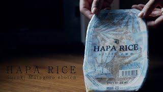 HAPARICE microwave rice