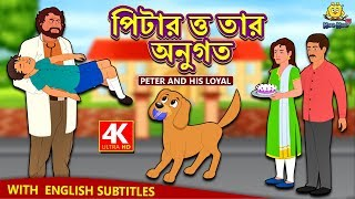 পিটার ত্ত তার অনুগত - Peter ve Sadık   Rupkothar Golpo   Çizgi film Bangla   Bengali Masallar
