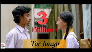 Song - Tor Jonyo Singer - Prosen & Mou Movie - Open Tee Bioscope Mu...