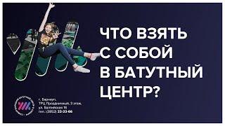 Что взять с собой в батутный центр Барнаул  Батутный центр Пружина