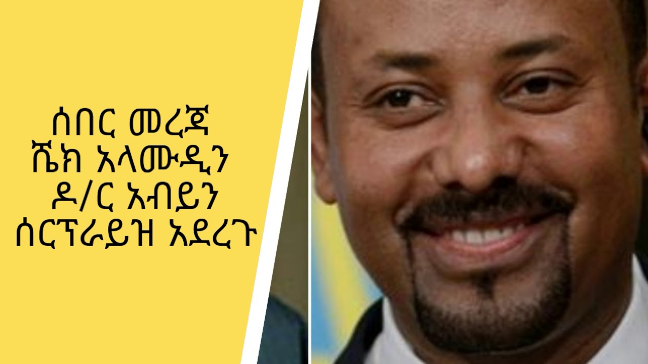 Sheikh Mohammed AlAmoudi Surprised Abiy Ahmed