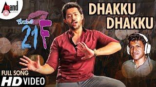 Kumari 21F | Dhakku Dhakku | New HD Song | Puneeth Rajkumar | Pranam Devaraj | Sagar Mahathi