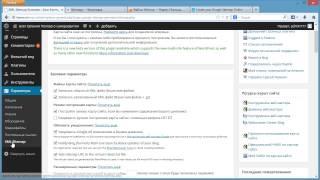 видео Плагин для создания html-карты сайта в WordPress