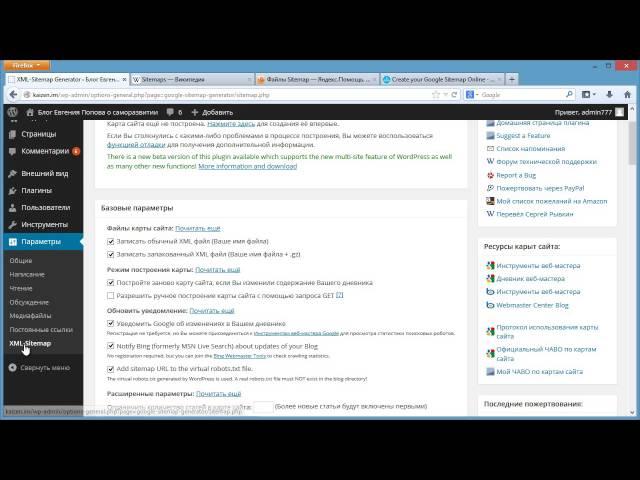 Установка плагина для создания карты сайта Wordpress