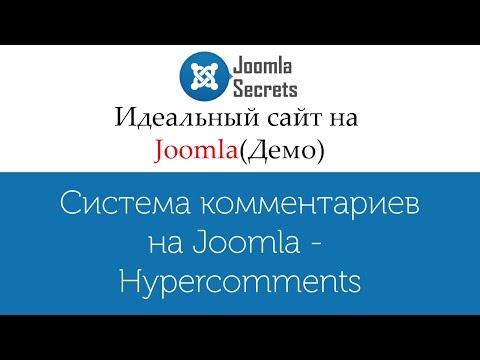 Система комментариев на Joomla - Hypercomments