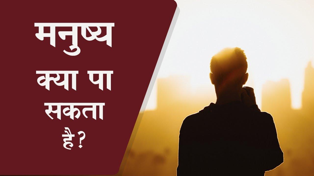 मनुष्य क्या पा सकता है ? - Manushya Kya Pa Sakta Hai ? - Prem Rawat