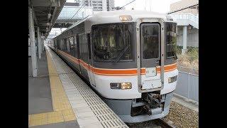 JR東海 373系 さわウォ返却回送 南大高駅 発車
