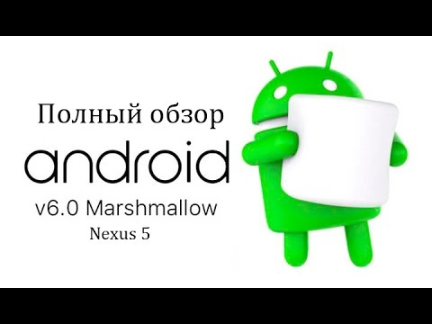 Полный обзор Android 6.0/Marshmallow (Nexus 5)