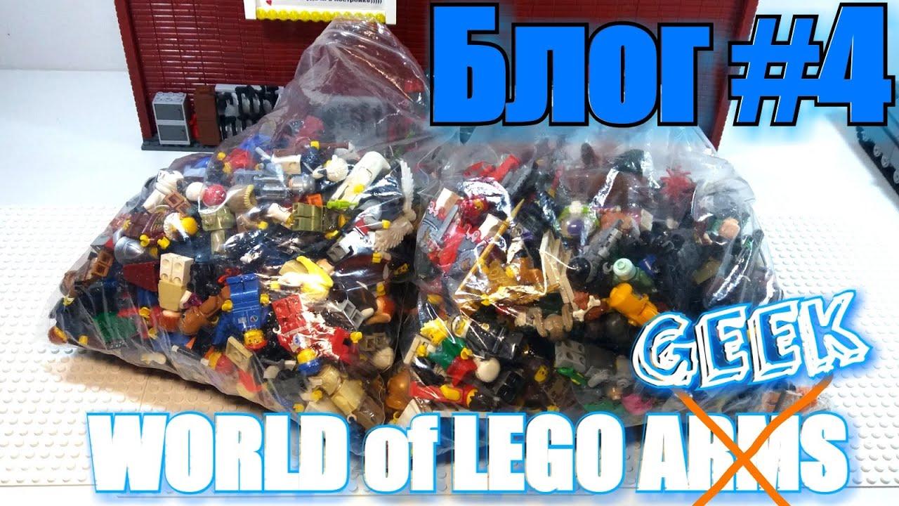 БЛОГ #4. WORLD OF LEGO GEEK.