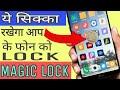अब सिक्के से खुलेगा फ़ोन का लॉक / Magic Coin Screen lock Application 2018