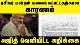 thala-ajith-statement-the-reason-for-the-dissolution-of-the-fan-club-cine-times
