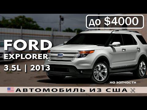 2013 FORD EXPLORER Авто из США 🇺🇸 на запчасти с аукциона IAAI возможные дефекты