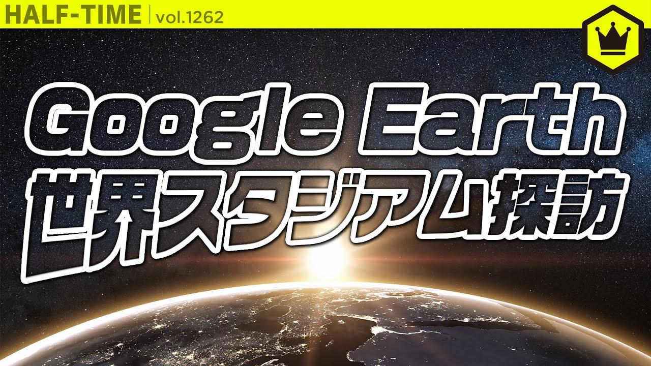 こんなときだからこそGoogle Earthで世界スタジアム探訪|#SKHT 2020.08.06