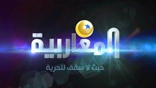 Al Magharibia TV - LIVE