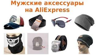видео Алиэкспресс аксессуары для женщин: солнцезащитные очки, оправы, пояса и ремни, перчатки и шапки с AliExpress