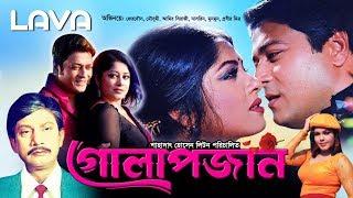 Golapjaan   গোলাপজান   Ferdous   Moushumi   Jona   Munmun   Probir Mitra   Bangla Full Movie
