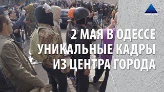 2 мая в Одессе. Новое видео с Греческой.