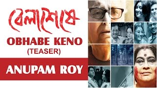 Obhabe Keno | Teaser | Anupam Roy | Bela Seshe | Brand New Bengali Movie Song