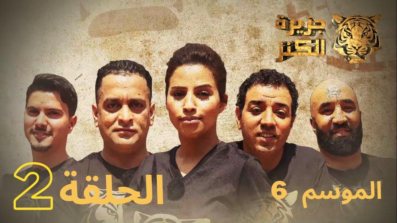 جزيرة الكنز - الموسم 6 الحلقة 2 كاملة Jazirat Al Kanz Saison 6 Episode 2 Complet