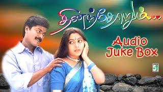 Dhinandhorum Full Movie Audio Jukebox | Murali | Suvalakshmi