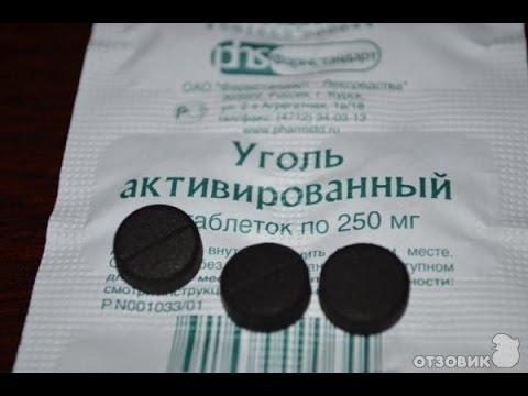 Активированный уголь -- продукт для нашей красоты!