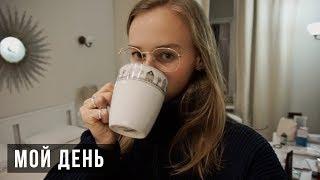 МОЙ ДЕНЬ ПО ЧАСАМ Vol.6 в Москве  | Karolina K