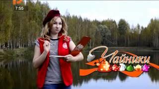 """Ведущий Александр Ветютнев на телепередаче """"Чайники Утро"""""""
